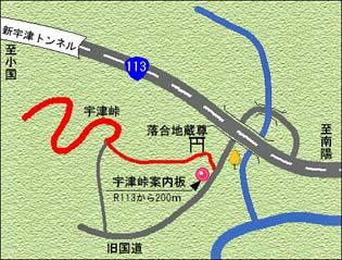 宇津峠(越後米沢街道・十三峠)