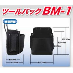 ツールバック BM-1