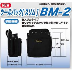 ツールバック BM-2