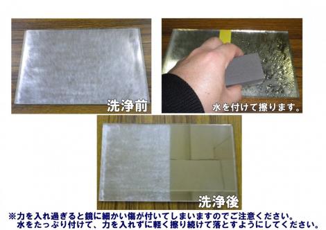 ガラスウロコ取り使用例