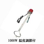 パイプヒーター温度調節付1000w(サーモスタット付)