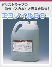 グリストラップ洗浄剤エコノイルGS