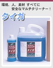外壁洗剤タイガ