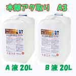木部アク取り用洗浄剤A3-20L