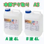 木部アク取り用洗浄剤A3-4L