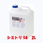 木部シミ抜き用洗浄剤S4