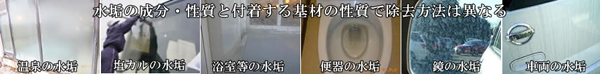 プラザオブレガシー『水垢除去研磨剤シリーズ』