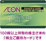 株主さまご優待カードのご利用方法 | 株主優待制度 …